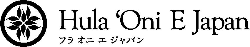 Hula 'Oni E Japan フラ オニ エ ジャパン