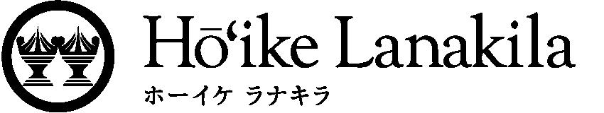 Ho'ike Lanakila ホーイケラナキラ