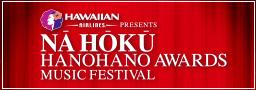 40周年記念 ナホク ハノハノ アワード ミュージック フェスティバル 2017